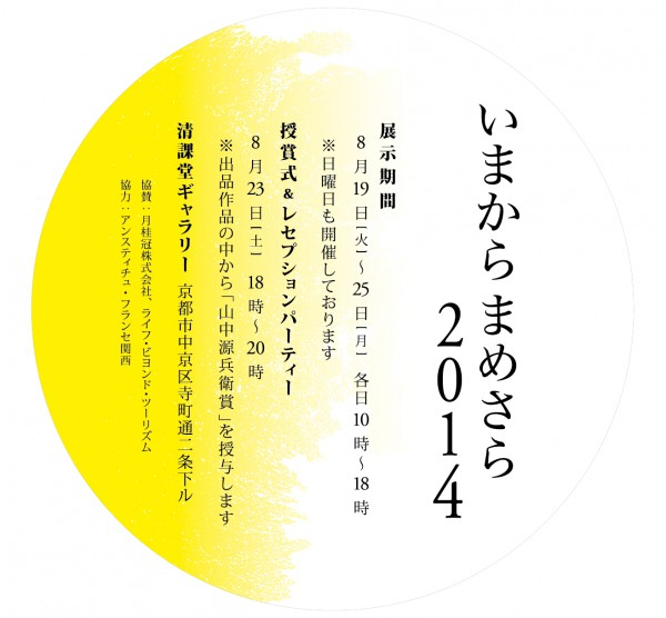 公募展『いまからまめさら2014』DM